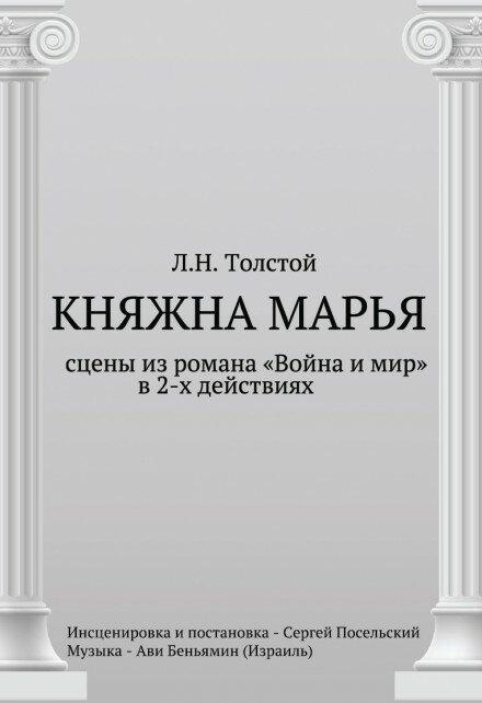 Княжна Марья