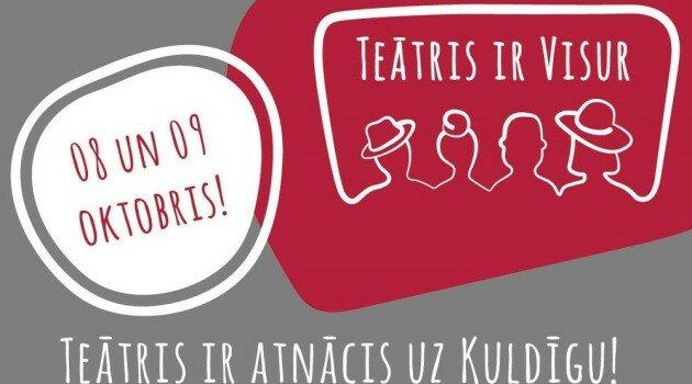 «Театр везде»! Едем на фестиваль в Латвию